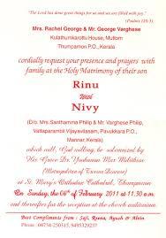 wedding invitation wording malayalam yaseen for