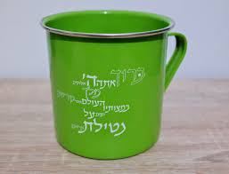 netilat yadayim cup file washing cup for netilat yadayim with blessing engraved jpg