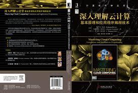 professor dr rajkumar buyya u0027s cyberhome