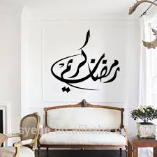 Decorating Items For Living Room by Decorative Items For Living Room Islamic And Arabic Wall Stickers