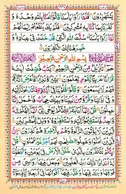 Meem Online - online islamic school system surah ha meem sajdah page no 14