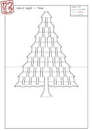printable christmas pop up card templates 29 images of tree pop up card template infovia net