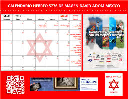 almanaque hebreo lunar 2016 descargar judio calendario 2016 calendar template 2018