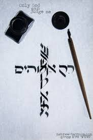 family in hebrew google search tats and piercings pinterest