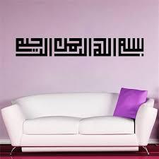 Where To Buy Cheap Home Decor Online Online Get Cheap Allah Bismillah Islamic Design Aliexpress Com