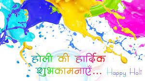happy holi 2017 wishes images status quotes ihindi status