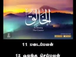download mp3 asmaul husna youtube asma ul husna with tamil meaning nasheed youtube