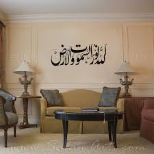 islamic wall stickers art of allah noor arabic salam arts
