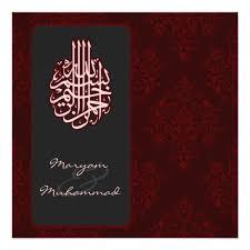 nikkah invitation islamic royal bismillah wedding invitation zazzle