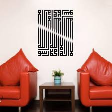 arabic islamic muslim wall art stickers calligraphy ramadan