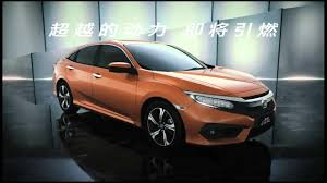 on honda civic commercial honda civic 思域 2016 pre launch commercial china