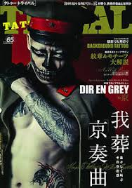 tattoo tribal japanese magazine tattoo tribal vol 65 japanese tattoo design magazine from japan