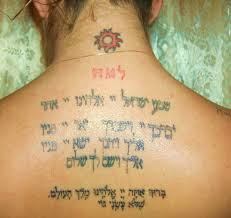 wreckyourworld jewish tattoos
