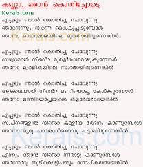 Wedding Quotes Malayalam Malayalam Poems Malayalam Poem Malayalam Poetry Poems In
