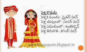 wedding quotes hd telugu quote