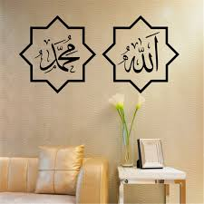 Islamic Home Decor Wall Stickers Mural Art Vinyl Decals Muslim Islam Home Decorations