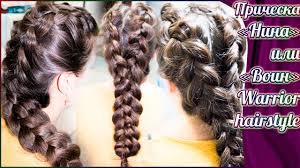 celtic warrior hair braids как сделать прическу из датских кос нина воин how to