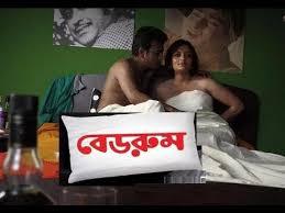bedroom movie bedroom megh tv