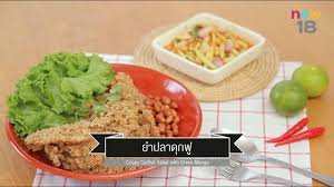d8 cuisine ciy cook it yourself ep140 3 3 ยำปลาด กฟ 15 ก ค 60
