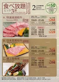 cuisiner l馮er 盛八日式燒肉放題店的餐牌 香港旺角的日本菜烤肉適合大夥人 openrice