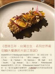 porte 駱onge cuisine 聖佩黎洛亞洲最佳50餐廳 test2