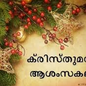 christmas malayalam greeting cards christmas ashamsakal