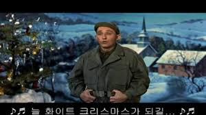 white christmas 1954 full movie images