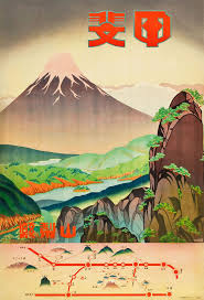 Travel Art images Vintage 1930s japanese posters artistically market the wonders of jpg