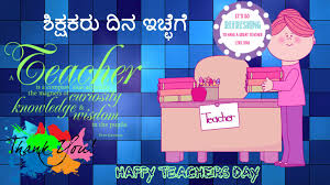 wedding wishes kannada teachers day wishes in kannada with cards messages quotes