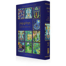 adin steinsaltz books maggid rabbi adin even israel steinsaltz
