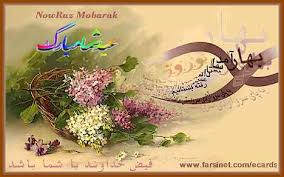 norooz cards farsi norooz greeting cards iranian new year poetic greeting cards