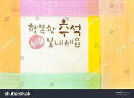 happy chuseok hangawi translation korean text stock photo