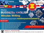 """อบรม """"การเขียนบันทึกการประชุมทางธุรกิจภาษาอังกฤษอย่างมีประสิทธิภาพ"""""""