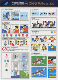 china southern airlines airbus a330 safety card 2012 china
