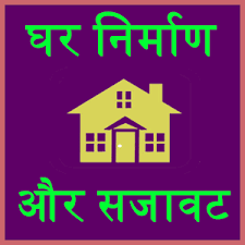 Homestyler Interior Design Apk App Interior Design Ghar Ka Nirman Apk For Windows Phone Android