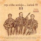 The Best Greek Music: Va - ΤΗΝ ΕΙΔΑ ΑΠΟΨΕ... ΛΑΙΚΑ – III ( 2 Cd )
