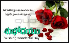 telugu morning quotes wshes for whatsapp images