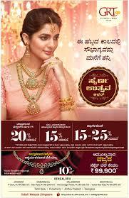 amazon com great bazaar vijaya grt jewelers ad in vijay karnataka kannada newspaper
