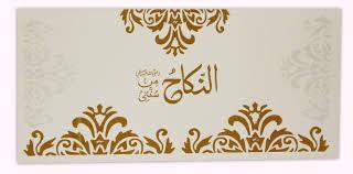 nikkah invitation traditional muslim nikah invitation in brown sqdl6 0 85