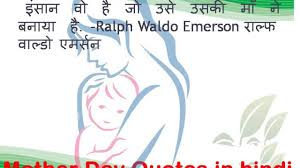 Mother Day Quotes by Mother Day Quotes In Hindi Youtube