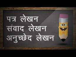 hindi letter writing rules पत र ल खन अन च छ द