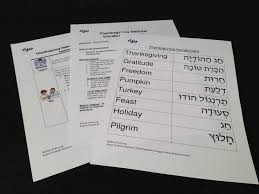 thanksgiving hebrew vocabulary and activities