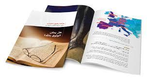 arabic bible study guide set