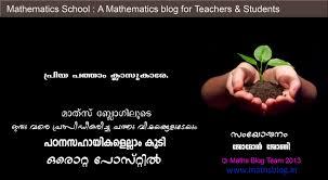 www mathsblog in maths blog for teachers u0026 students sslc