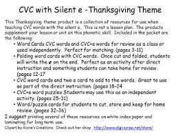 cvc with silent e teaching resources thanksgiving