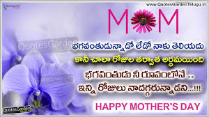 best mothers day quotes best mothers day quotes greetings messages in telugu quotes