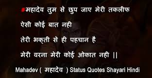 quotes shayari hindi mahadev मह द व status quotes shayari hindi rajputana shayari