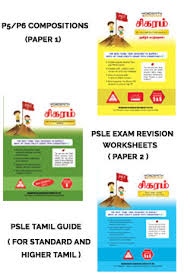 spiral binding u2013 psle higher tamil worksheets paper 2 u2013 new