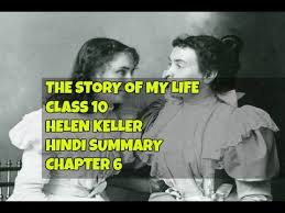the story of my life by helen keller hindi explanation chapter 6