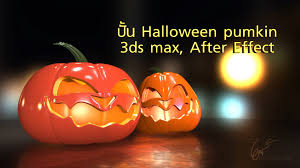 halloween pumpkin model in 3ds max and after effect youtube
